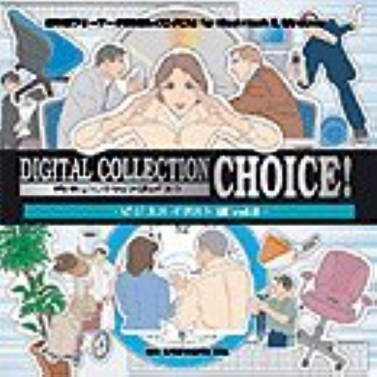 思想優遇ルーチンDigital Collection Choice! ビジネスイラスト編 Vol.2