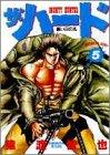 ザ・ハード 5 (ヤングジャンプコミックス)