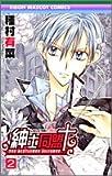 紳士同盟【クロス】 (2) (りぼんマスコットコミックス (1623))