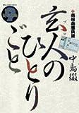 南倍南勝負録 玄人(プロ)のひとりごと 9 (ビッグコミックススペシャル)