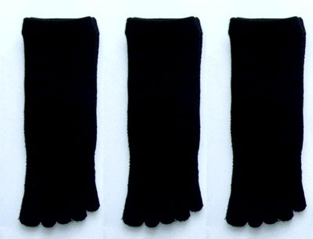 ドレイン二繊毛日本製 こだわりシルク5本指ソックス 婦人用3足組 22~24 (ブラック お買得3足組)