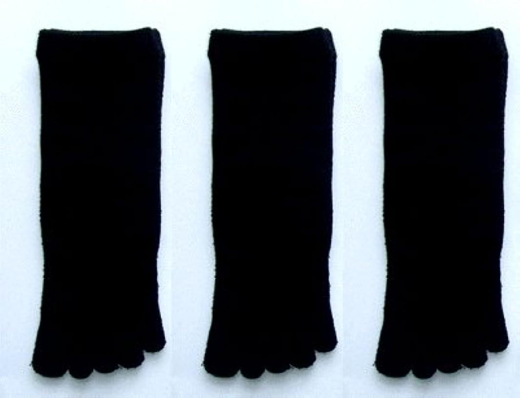 日本製 こだわりシルク5本指ソックス 婦人用3足組 22~24 (ブラック お買得3足組)