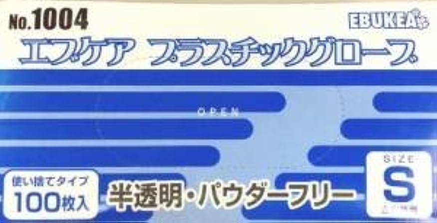 下向きぐるぐる指令プラスチック手袋 エブケア プラスチックグローブ 粉なし Sサイズ 1ケース (100枚×20箱)