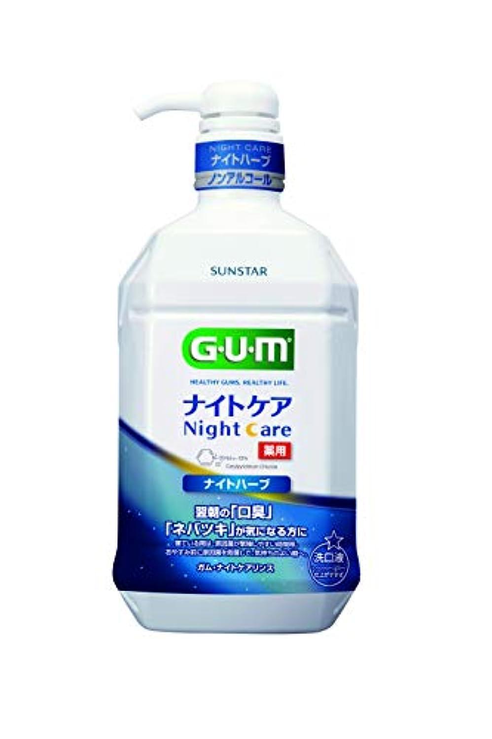伝記風刺プレゼント(医薬部外品) GUM(ガム) マウスウォッシュ ナイトケア 薬用洗口液(ナイトハーブタイプ)900mL