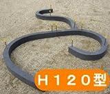 動くスリッド型枠 型つむり H120型 (1セット/6本入り)