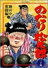 のたり松太郎 34 駒田中奮闘編 2 (ビッグコミックス)