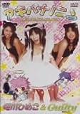 AKI.BA.NA.NIN~アキバナノニン~ [DVD]
