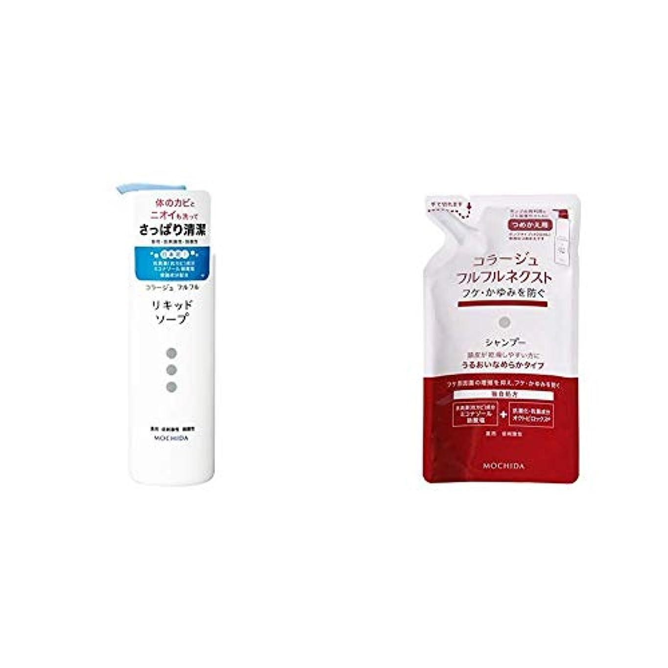 マーチャンダイジング深遠フォルダコラージュフルフル 液体石鹸 250mL (医薬部外品) & ネクストシャンプー うるおいなめらかタイプ (つめかえ用) 280mL (医薬部外品)