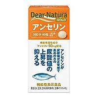 【アサヒグループ食品】ディアナチュラ ゴールド アンセリン 60粒 (30日分) ※機能性表示食品 ×2個セット