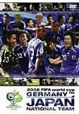 2006FIFA ワールドカップ オフィシャルDVD 日本代表 戦いの軌跡