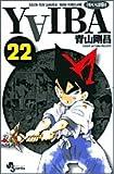 YAIBA―RAIJIN-KEN SAMURAI YAIBA KUROGANE (22) (少年サンデーコミックス)