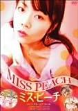 ミス・ピーチ メモリアル・エディション [DVD]