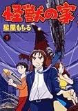 怪獣の家 2 (2) (ビッグコミックス)