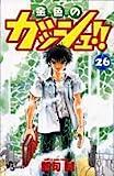 金色のガッシュ!! (26) (少年サンデーコミックス)