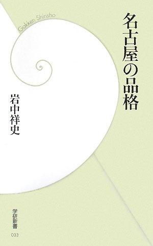 名古屋の品格 (学研新書)の詳細を見る