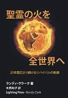 聖霊の火を全世界へ ~20年間広がり続けるリバイバルの軌跡~
