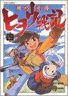 機巧奇傳ヒヲウ戦記 4 (マガジンZコミックス)