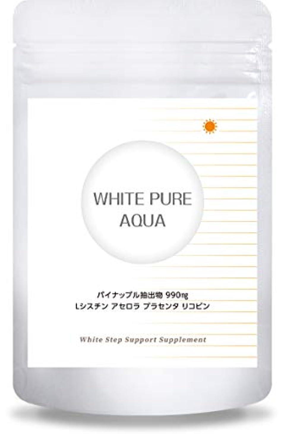 移住するトリプルヒロインプラセンタ ビタミンC シスチン リコピン サプリ 配合 30日 WHITE PURE AQUA