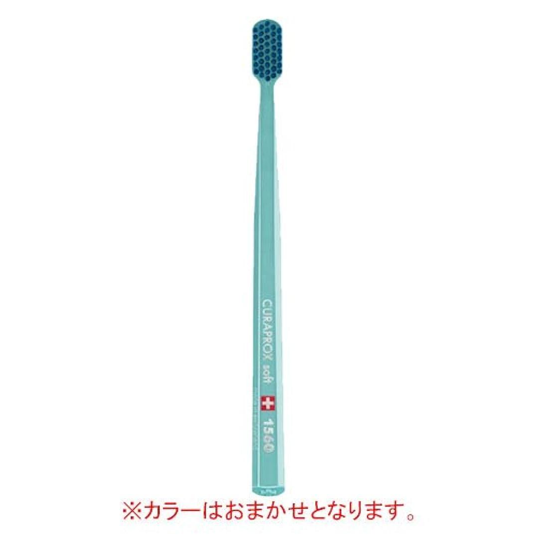 かすれたおめでとう利得キュラプロックス Curaprox 超極細毛歯ブラシ ソフト CS1560 1本