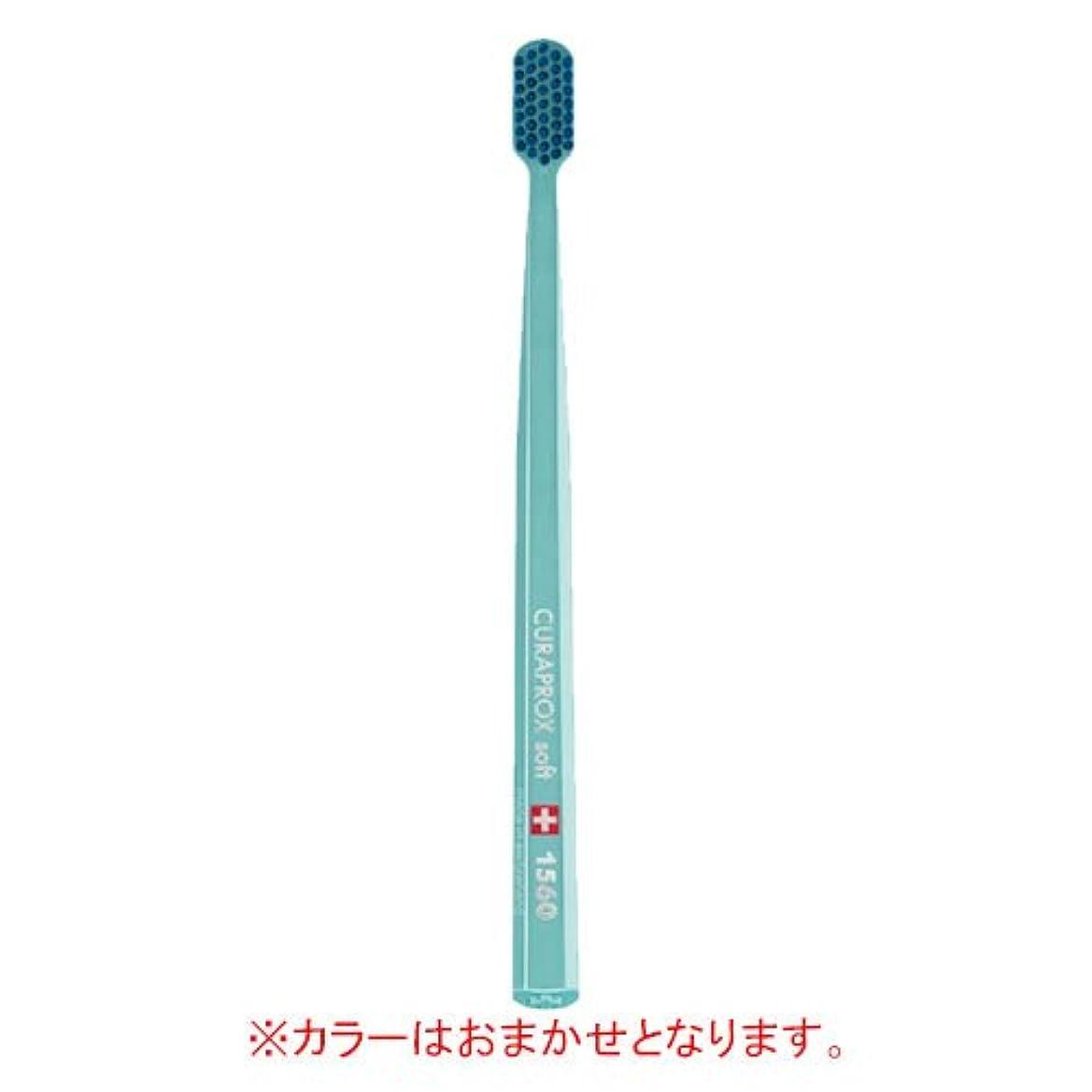 長々とサージインフルエンザキュラプロックス Curaprox 超極細毛歯ブラシ ソフト CS1560 1本