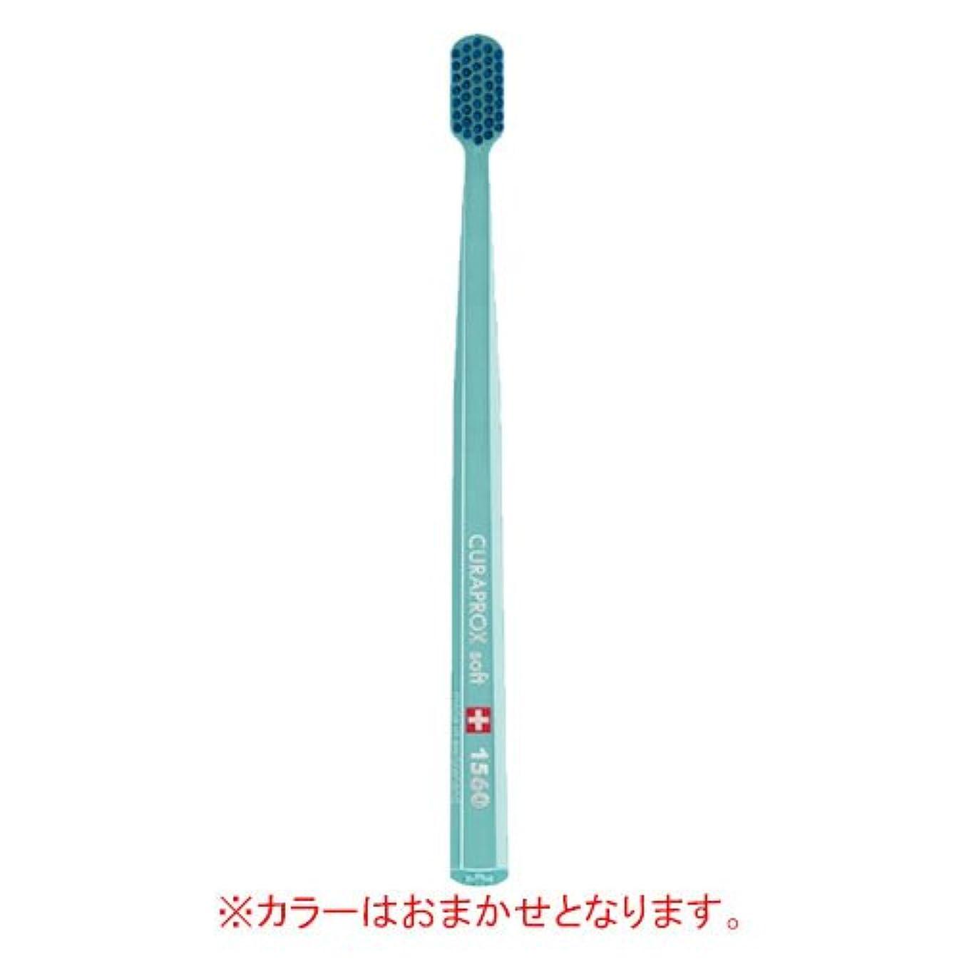 時刻表無謀自分のためにキュラプロックス Curaprox 超極細毛歯ブラシ ソフト CS1560 1本