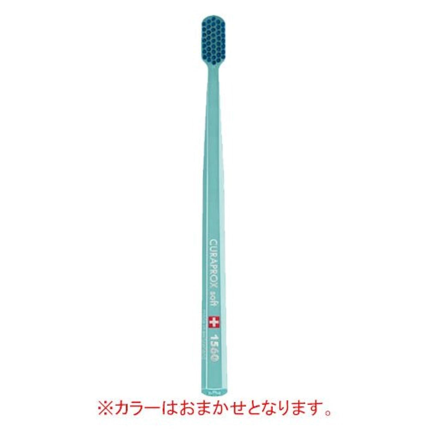 税金ゴミ騒キュラプロックス Curaprox 超極細毛歯ブラシ ソフト CS1560 1本