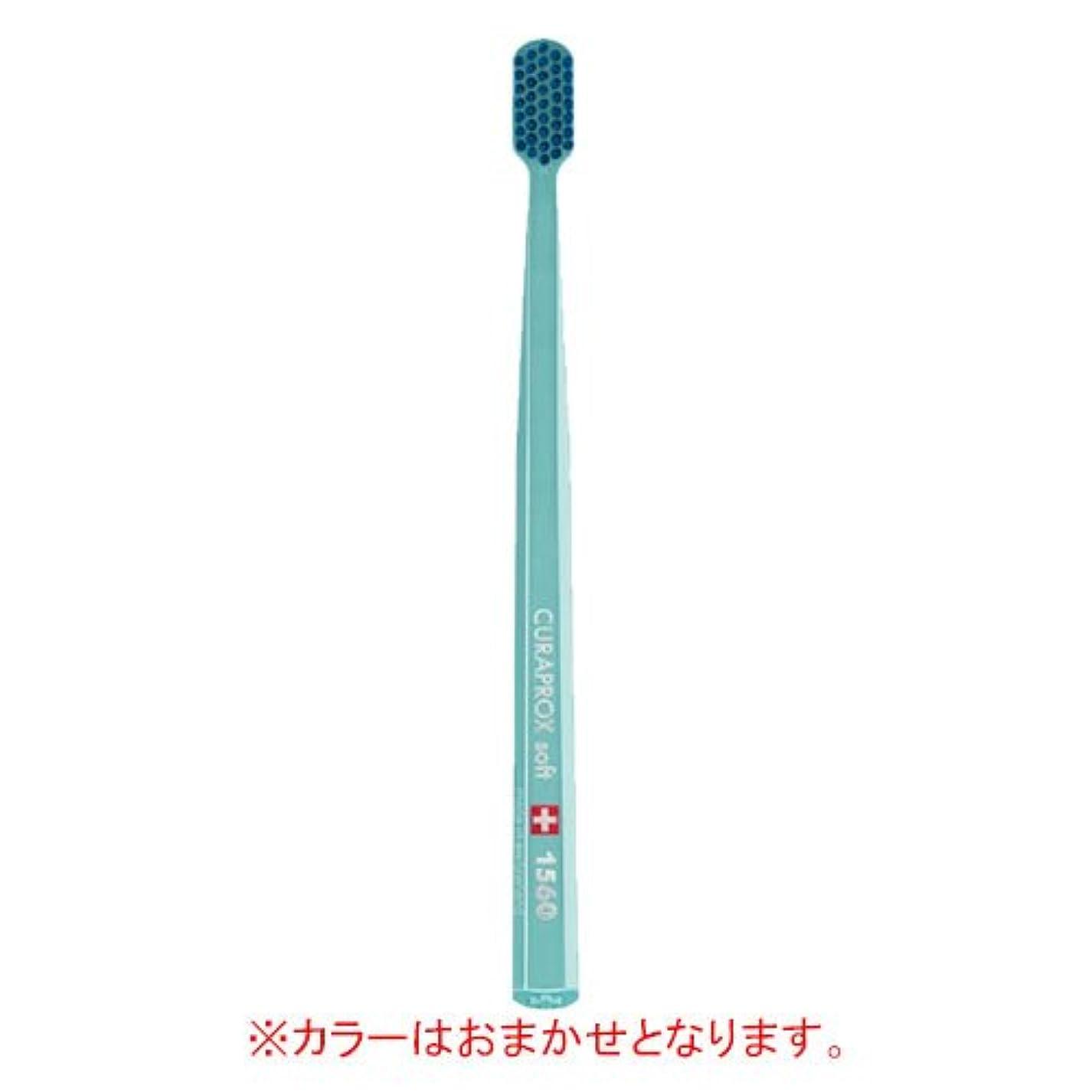 特別な故国スラム街キュラプロックス Curaprox 超極細毛歯ブラシ ソフト CS1560 1本