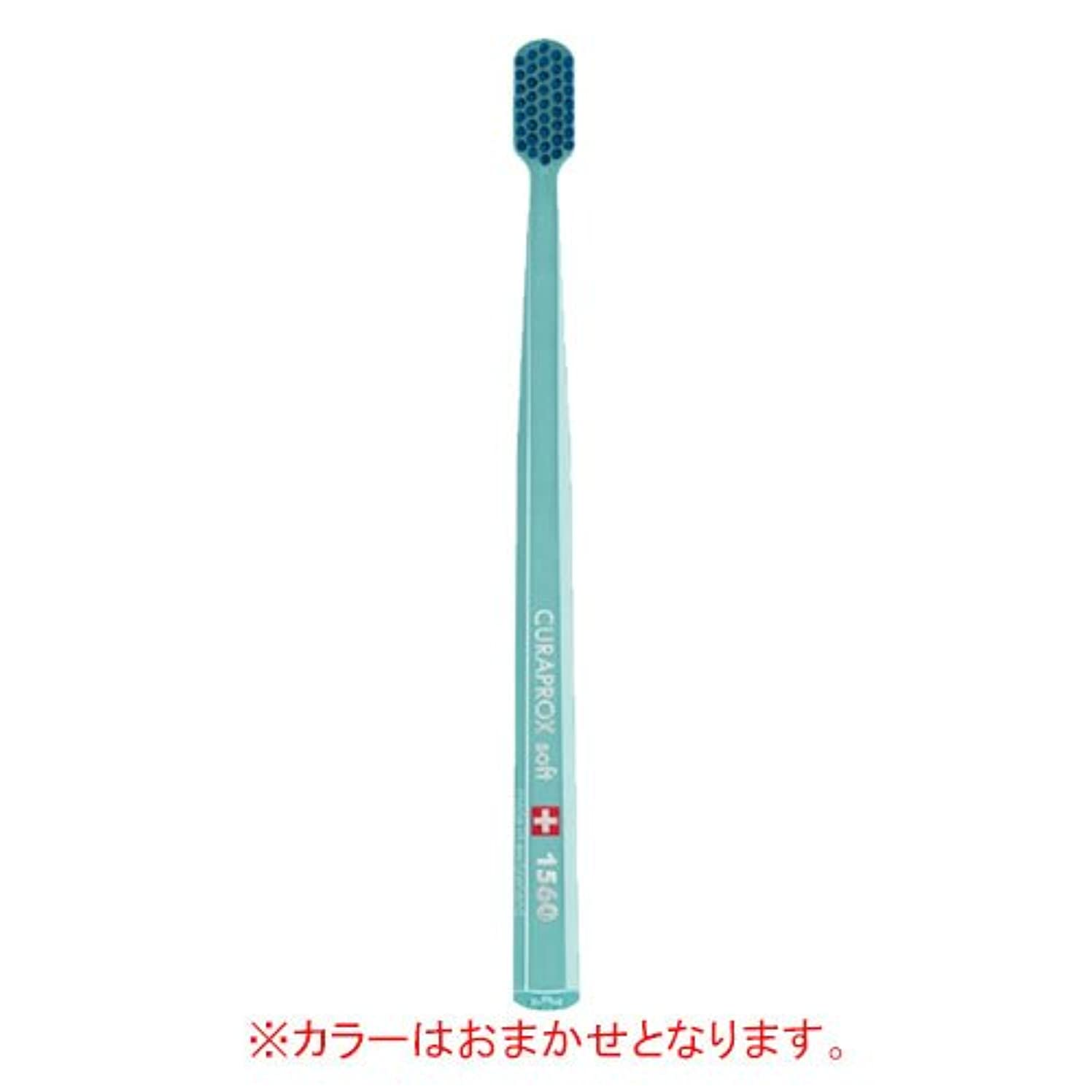 ペルメルフレア一部キュラプロックス Curaprox 超極細毛歯ブラシ ソフト CS1560 1本
