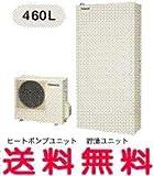 パナソニック エコキュート 460L パワフル高圧 薄型フルオート WUCシリーズ 【HE-WU46CQS】 コミュニケーションリモコンセット