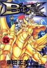 B'TX ビートエックス 5 (ホーム社漫画文庫)