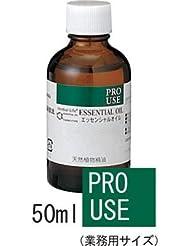 エッセンシャルオイル(精油) フランキンセンス(乳香、オリバナム) 50ml 【生活の木】