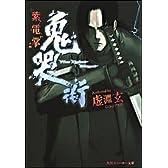 鬼哭街 紫電掌 (角川スニーカー文庫)