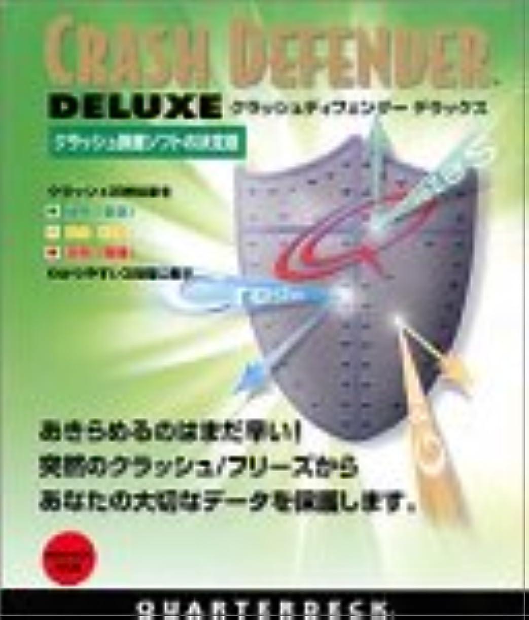受け皿不定メインCrash Defender Deluxe