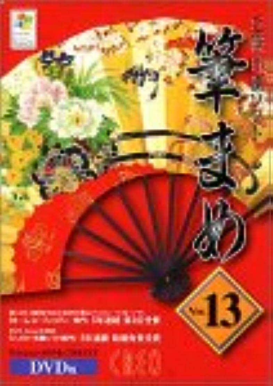 どこでも好む苗筆まめ Ver.13 DVD-ROM版