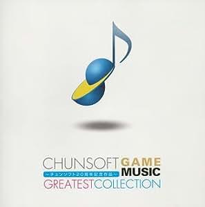 ~チュンソフト20周年記念作品~チュンソフトゲームミュージック グレイテストコレクション