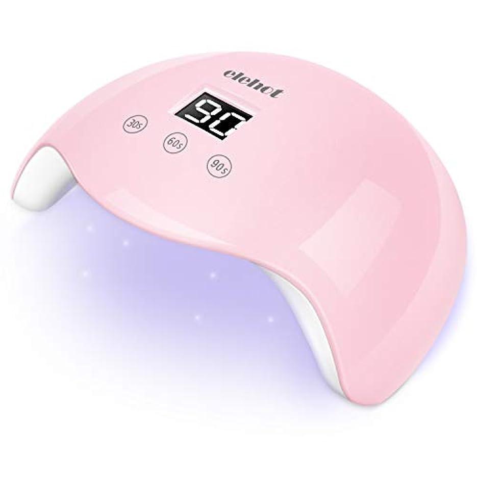 流産こねるそばにELEHOT uvライト ネイルドライヤー 硬化用UVライト uvledライト ledライト 人感センサー タイマー機能 交流式 ジェルネイル用 レジン用 ピンク