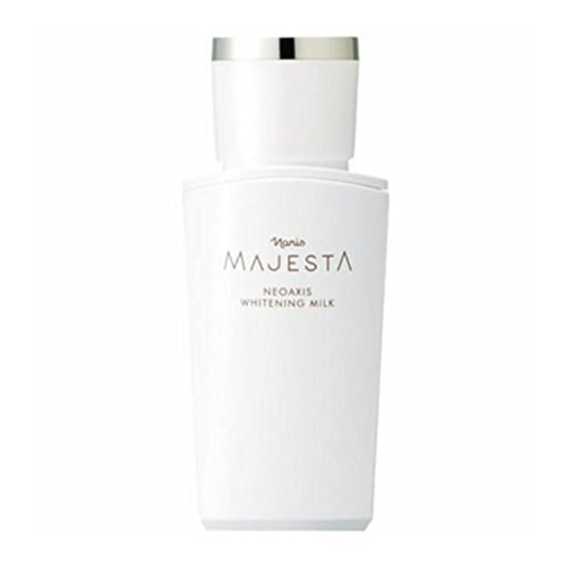 納屋デモンストレーション再びナリス化粧品 マジェスタ ネオアクシス ホワイトニング ミルク (薬用 美白乳液) 80ml