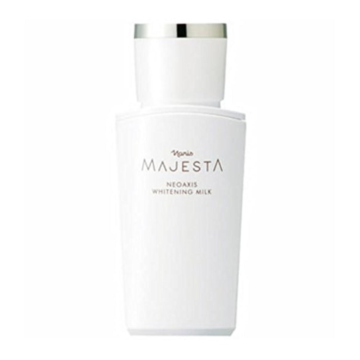 レンジ市町村きつくナリス化粧品 マジェスタ ネオアクシス ホワイトニング ミルク (薬用 美白乳液) 80ml