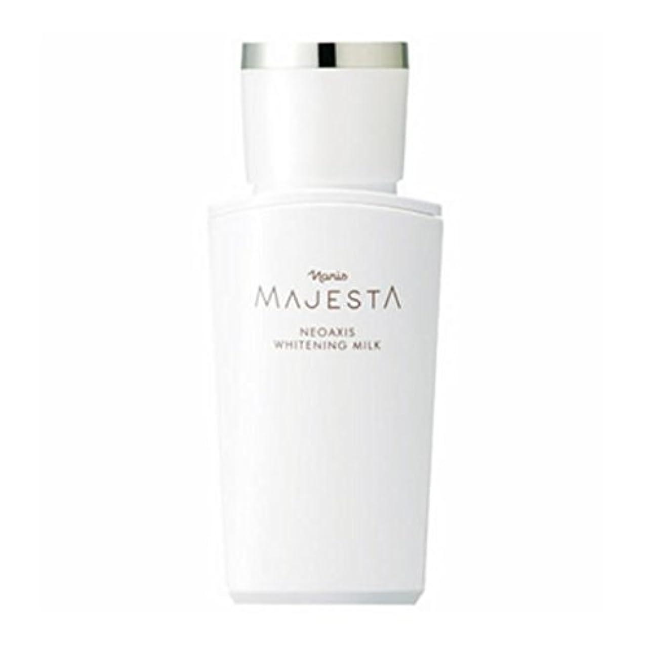 ペチュランス降雨むき出しナリス化粧品 マジェスタ ネオアクシス ホワイトニング ミルク (薬用 美白乳液) 80ml