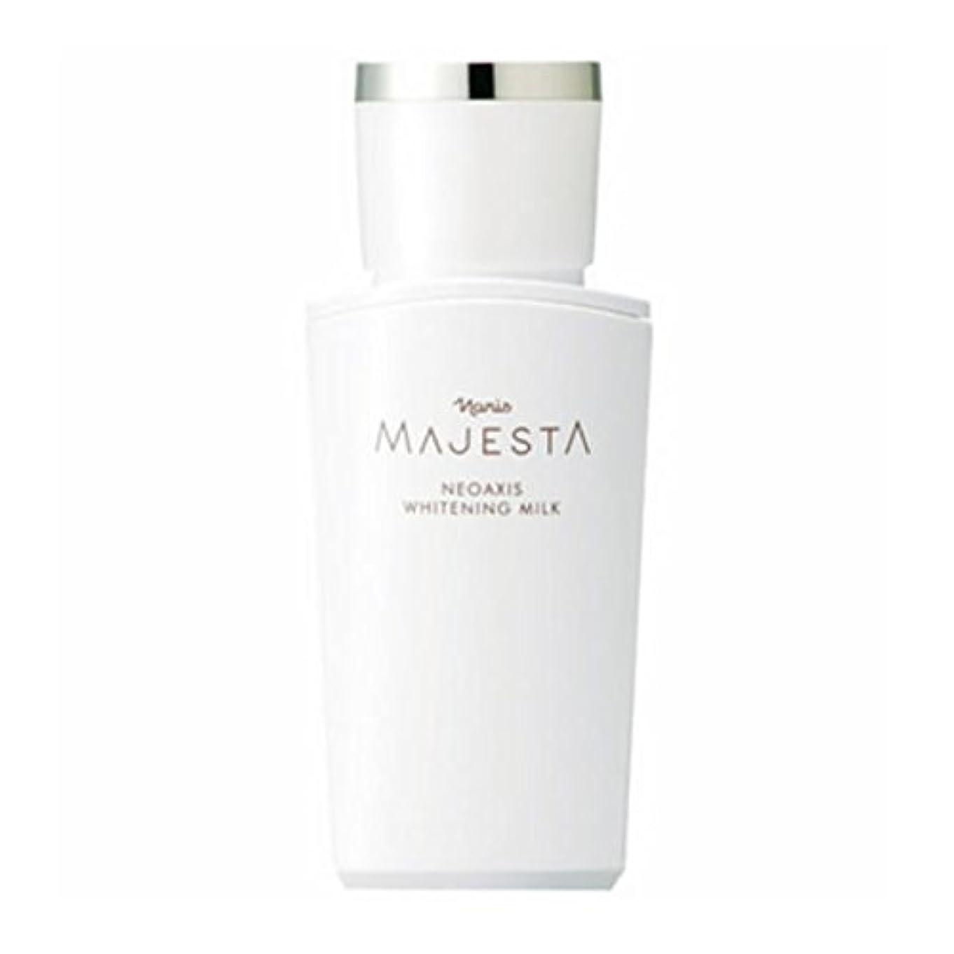 暴力的な信頼できる腹痛ナリス化粧品 マジェスタ ネオアクシス ホワイトニング ミルク (薬用 美白乳液) 80ml