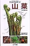 フィールド・ガイドシリーズ12 山菜