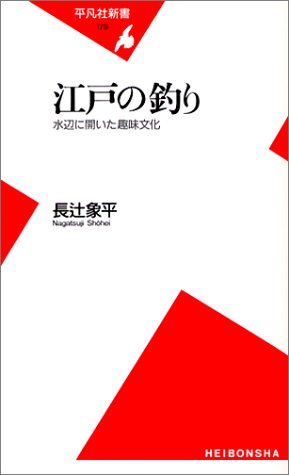 江戸の釣り—水辺に開いた趣味文化 (平凡社新書)