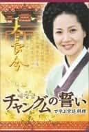 「チャングムの誓い」で学ぶ宮廷料理 DVD-BOX