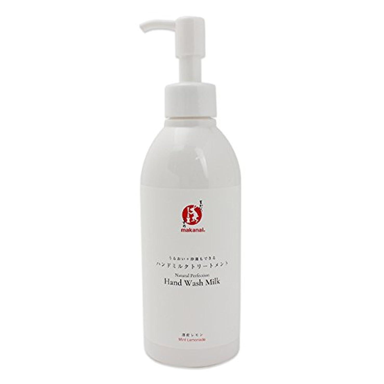 溢れんばかりの窒素作動するまかないこすめ 絶妙レシピのハンドミルククレンジング(浄菌?保湿トリートメント洗浄料) 220g