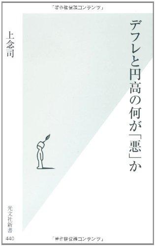 デフレと円高の何が「悪」か (光文社新書)の詳細を見る
