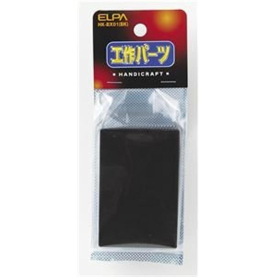 血統可能大使館(業務用セット) ELPA 工作用ボックス 中 ブラック HK-BX01(BK) 【×20セット】