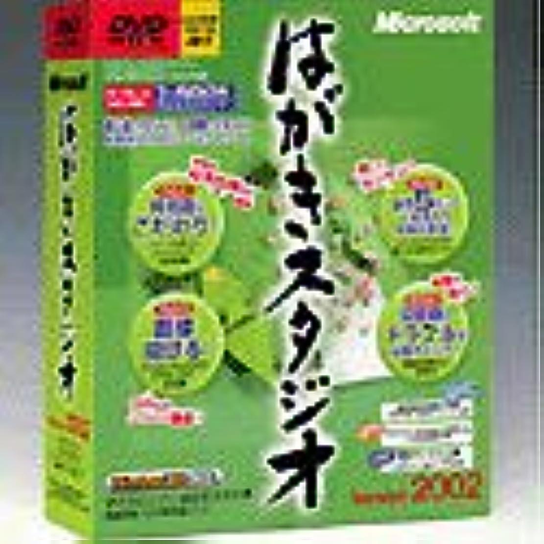 冗長姿勢叙情的なMicrosoft はがきスタジオ Version 2002 DVD-ROM版