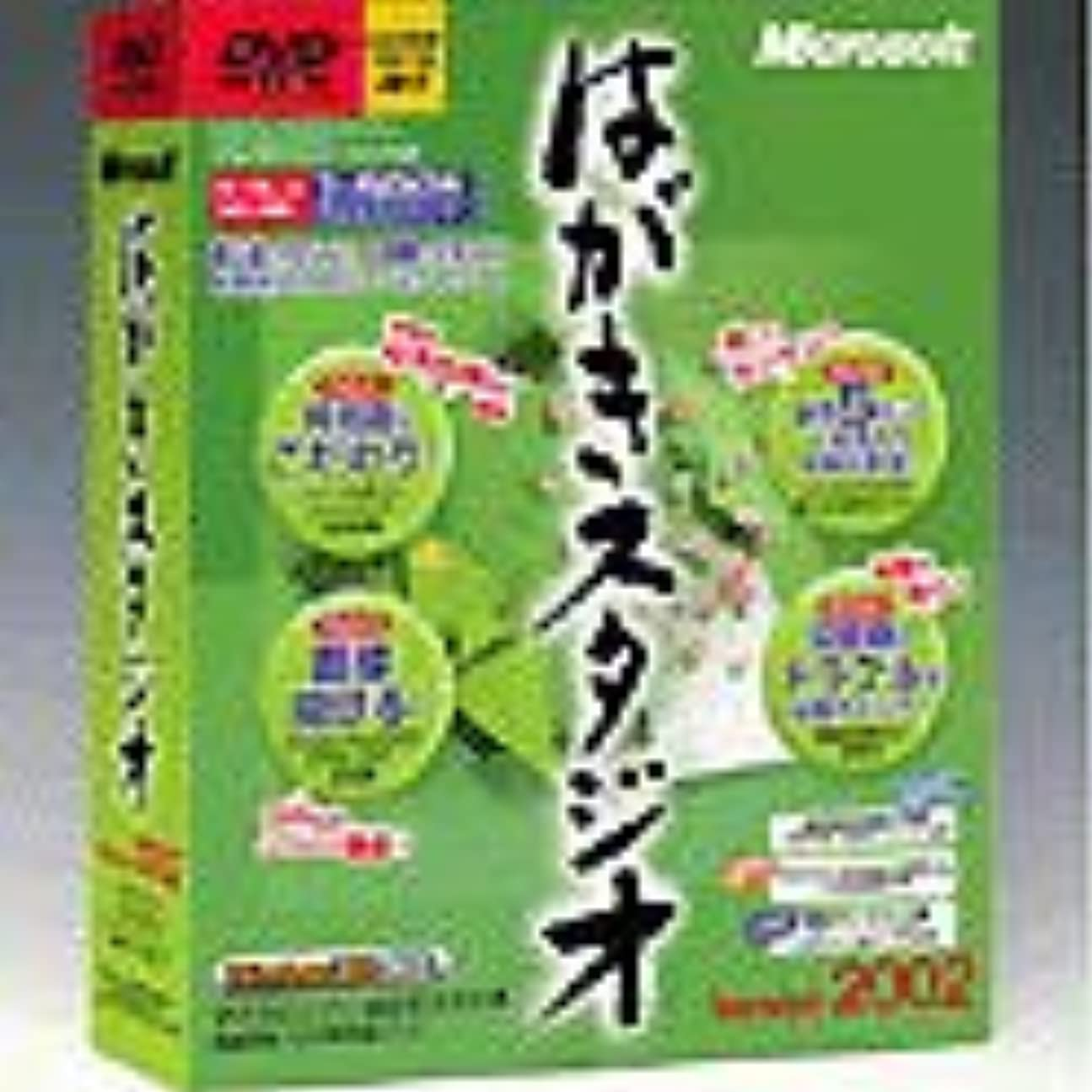 平行合成ミッションMicrosoft はがきスタジオ Version 2002 DVD-ROM版