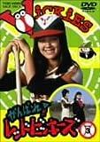 がんばれ!レッドビッキーズ VOL.3 [DVD]