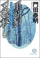 黒豹忍殺し (徳間文庫―特命武装検事・黒木豹介)